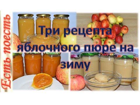 3 рецепта восхитительного яблочного пюре на зиму и не только