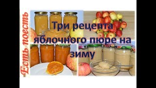 Рецепты яблочного пюре на зиму и не только