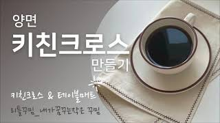 DIY) 키친크로스만들기/지그재그자수넣기/SINGER4…