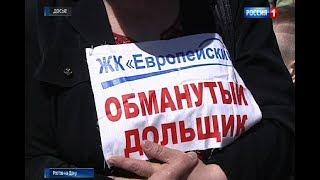 """Госстройнадзор Дона отказывается признавать обманутыми дольщиков ЖК """"Европейский"""""""