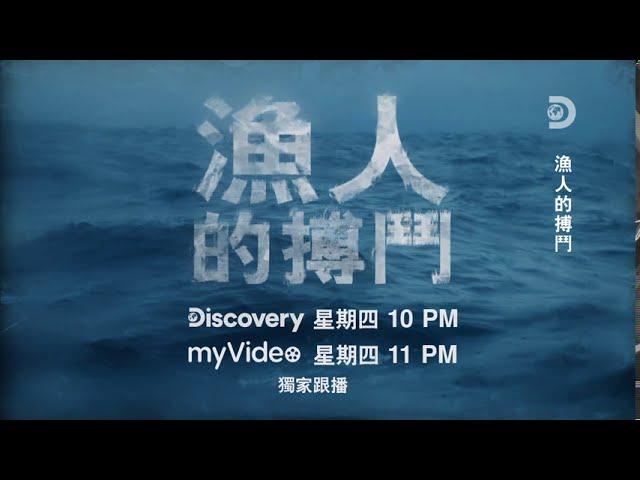 myVideo  X Discovery:在影音平台上可以看到招牌節目《漁人的搏鬥》?!全新一季《漁人的搏鬥第16季》每週四首播後11點myvideo獨家跟播!