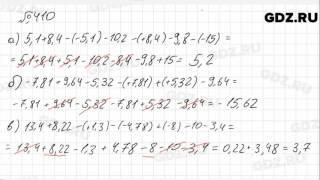 № 410 - Математика 6 класс Зубарева