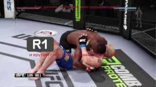 EA UFC: как делать болевые(http://vk.com/easportsufc., 2014-06-04T10:36:52.000Z)