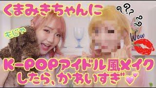 【コラボ】くまみきちゃんに、K-POPアイドル風メイクしたら可愛すぎた♡【韓国メイク】