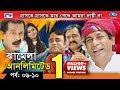 Jhamela Unlimited | Episode 06 - 10 | Bangla Comedy Natok | Mosharrof Karim | Shamim Zaman | Prova
