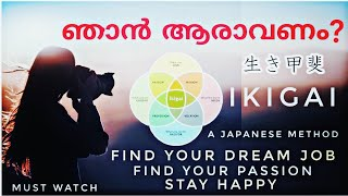 How To Find Your Passion | IKIGAI Method | MALAYALAM | B AMAZED