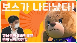 경남문화예술진흥원, 뭘 하는 곳인가? - 원장님