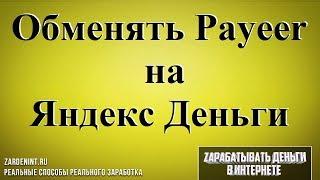 Как Обменять Payeer на Яндекс Деньги. Туториал. Способы Обмена Payeer на ЯД