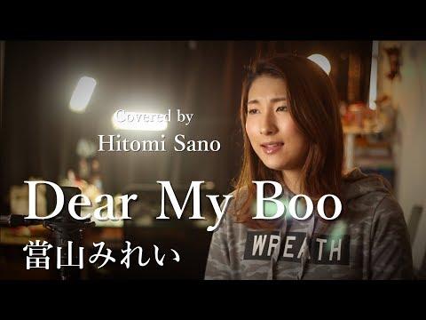 【ピアノver.】Dear My Boo / 當山みれい -フル歌詞- Covered By 佐野仁美