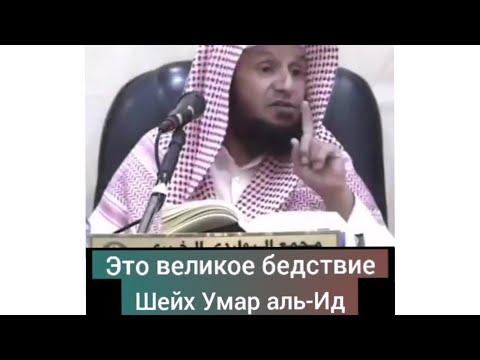 Это великое бедствие |Шейх Умар аль-Ид