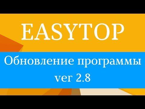 Обновление EasyTop - программа для продвижения группы Вконтакте и накрутка подписчиков вконтакте
