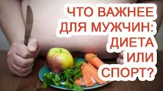 Что важнее для мужчин: диета или спорт? / Доктор Черепанов