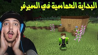 عرب كرافت #1 بدايه السيرفر !!  البيت البدائي😅 !!