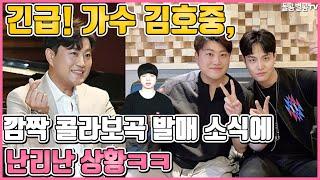 【ENG】긴급! 가수 김호중, 깜짝 콜라보곡 발매 소식에 난리난 상황ㅋㅋ Singer Kim Ho-joong surprise collaboration song 돌곰별곰TV