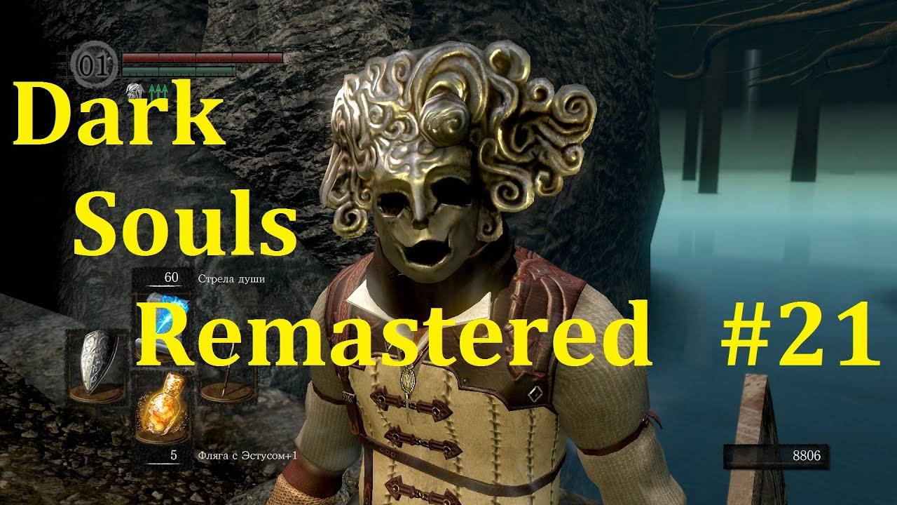 Dark Souls Remastered Прохождение ► Возвращаемся обратно #21