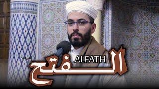 هشام الهراز المصحف المرتل سورة الفتح  | hicham elherraz surah ALFATH