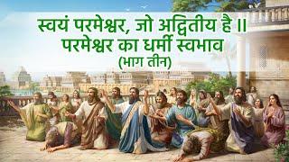 """अंतिम दिनों के मसीह के कथन """"स्वयं परमेश्वर, जो अद्वितीय है II परमेश्वर का धर्मी स्वभाव"""" (भाग तीन)"""