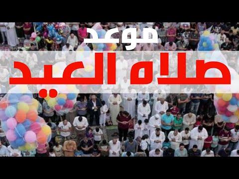 موعد صلاة عيد الفطر 2021 - 1442 رسميا