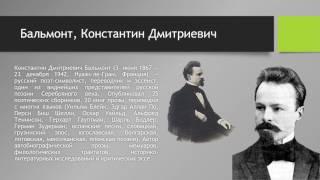 Литература Серебряного века
