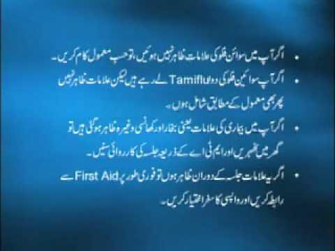 Swine Flu Announcement (Urdu)
