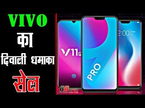 दिवाली का धमाका फ्री मिलेंगे VIVO  के ये शानदार SMART PHONE