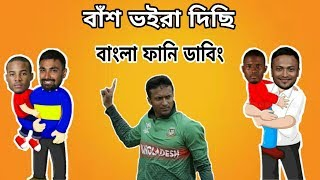 Bangladesh v West Indies  ICC WORLD CUP 2019 After Match Bangla Funny Dubbing  Duronto squad