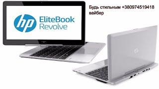 Обзор Ноутбук трансформер  HP EliteBook Revolve 810 11.6 экран 256 ГБ SSD Intel Core i5 мал да удал!
