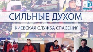 Сильные духом. Киевская служба спасения. Призвание – помогать людям