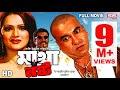 Matha Nosto Full Bangla Movie Hd Manna Nupor Sis Media