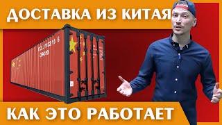 видео Китайские вещи по россии бесплатная доставка