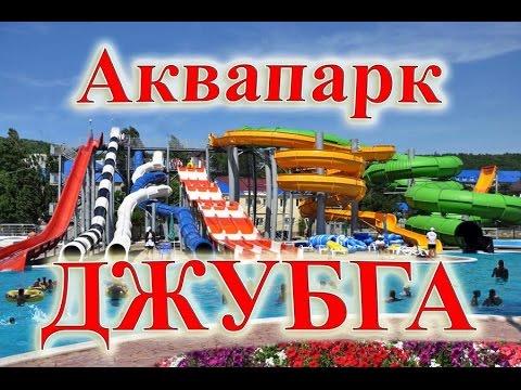Лето 2014, отдых на Черном море. Аквапарк в Джубге.
