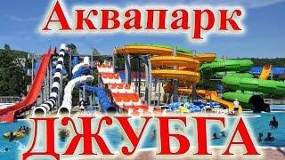 Лето 2014, отдых на Черном море. Аквапарк в Джубге.(Отдых на Черном море летом 2014 удался, порадовала погода и теплое чистое море. ОСОБЕННО запомнился всем..., 2014-09-09T20:23:11.000Z)