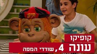 קופיקו עונה 4, פרק 5 - שודדי המפה
