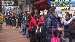 香港で初の死者 武漢から戻り隔離中の39歳男性(20/02/04)