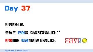 YG. 기본 기초 영어 Day 37 : (기초 영어, …