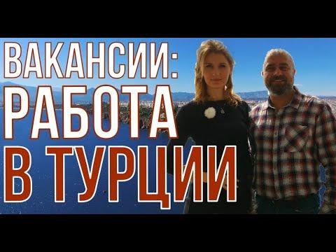 """Работа в Турции: вакансии """"Турция 2019"""""""