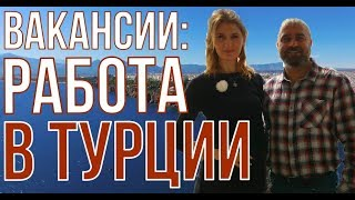 """видео: Работа в Турции: вакансии """"Турция 2019"""""""