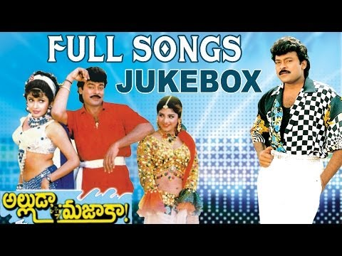 Alluda Mazaka Movie Full Songs Jukebox - Chiranjeevi, Ramya Krishna, Ramba