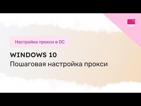 Пошаговая настройка прокси-сервера для Windows 10