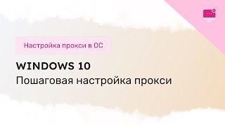 пошаговая настройка прокси-сервера на Windows 10