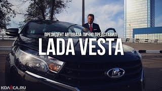 Тест-драйв LADA Vesta от Президента АВТОВАЗа Бу Андерссона