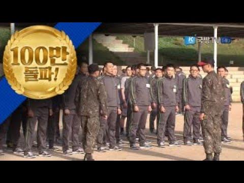[훈련병의 품격] 3부. 어색한 첫날밤, 옆에 자는 사람은?