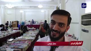 ثقافة اربد تنظم معرضا لبيع الكتب