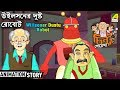 Wilsoner Dustu Robot | Chintu Goenda | Bangla Cartoon Video