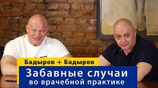 Тимур Бадыров о забавных случаях из врачебной практики.