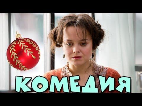 """КОМЕДИЯ ДО СЛЕЗ! """"30 Свиданий"""" РОССИЙСКИЕ КОМЕДИИ, НОВИНКИ КИНО, ФИЛЬМЫ HD"""