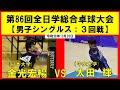 卓球 全日学2019 金光宏暢(日本大) VS 太田輝(中央大) 令和元年度 全日学卓球大会 男子シングルス3回戦