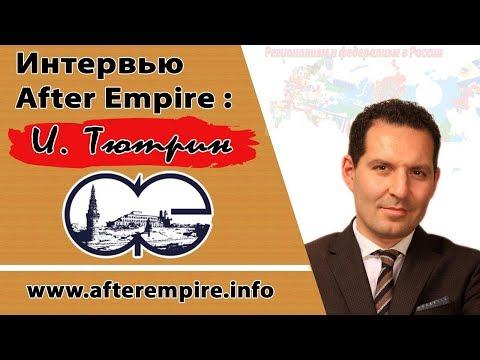 Иван Тютрин: Форум интересует жителей различных регионов