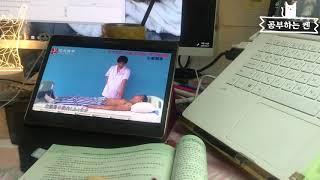 중국 일상 브이로그11 공부하는 집순이 in 北京