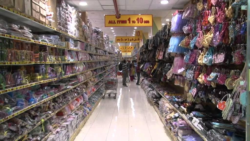 Sharjah Al Wahda Discount Centre - YouTube